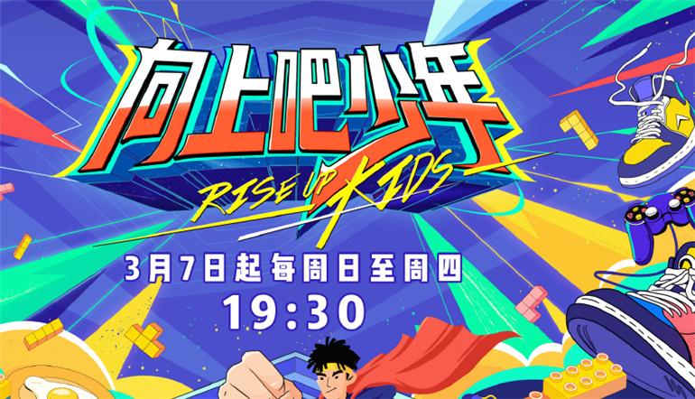 上周晚间首播综艺收视:《中国诗词大会Ⅵ》《典籍里的中国》热度高